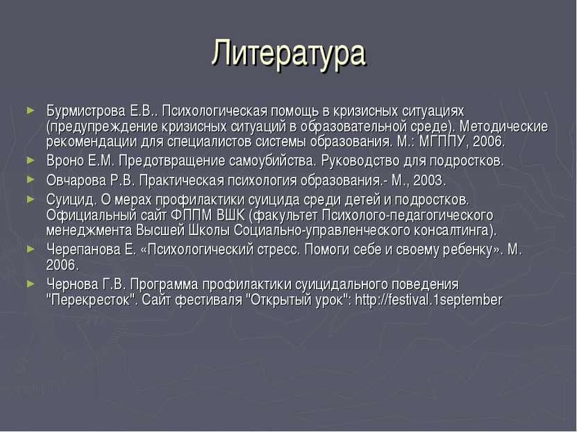 Литература Бурмистрова Е.В.. Психологическая помощь в кризисных ситуациях (пр...