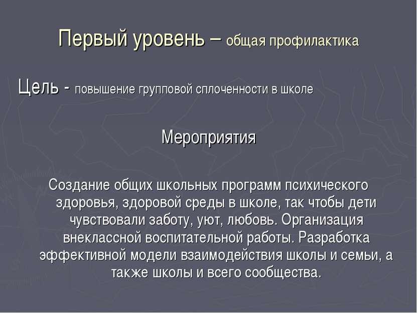 Первый уровень – общая профилактика Цель - повышение групповой сплоченности в...