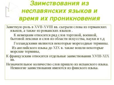 Заимствования из неславянских языков и время их проникновения Заметную роль в...