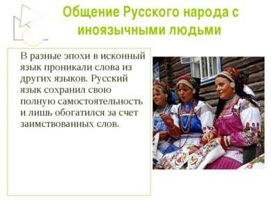 Общение Русского народа с иноязычными людьми В разные эпохи в исконный язык п...