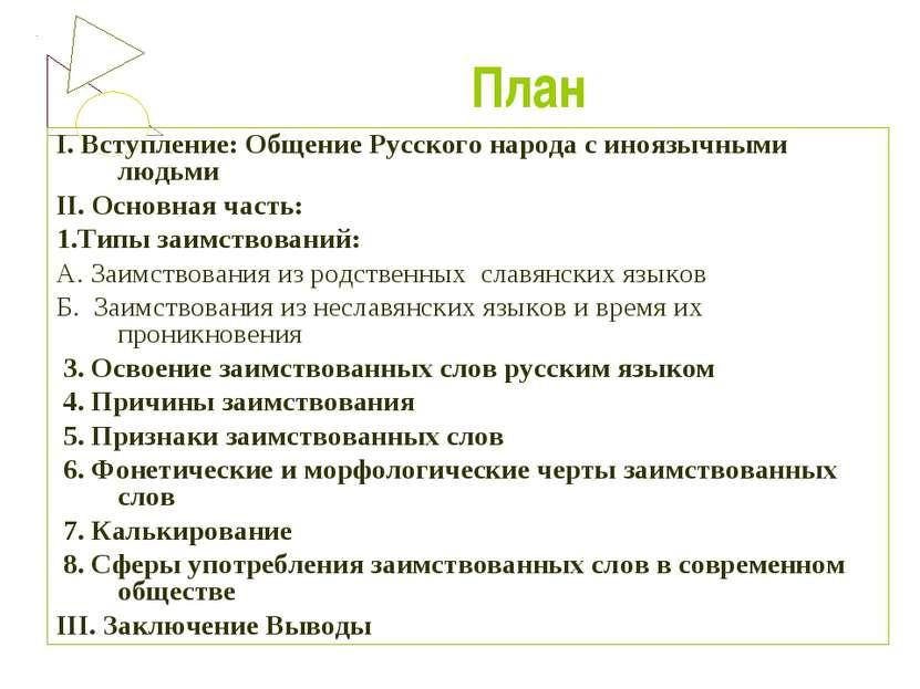 План I. Вступление: Общение Русского народа с иноязычными людьми II. Основная...
