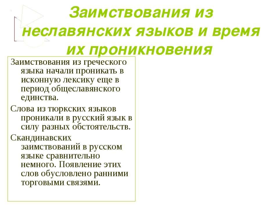 Заимствования из неславянских языков и время их проникновения Заимствования и...