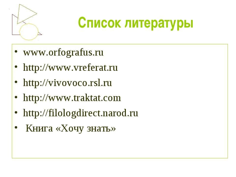 Список литературы www.orfografus.ru http://www.vreferat.ru http://vivovoco.rs...