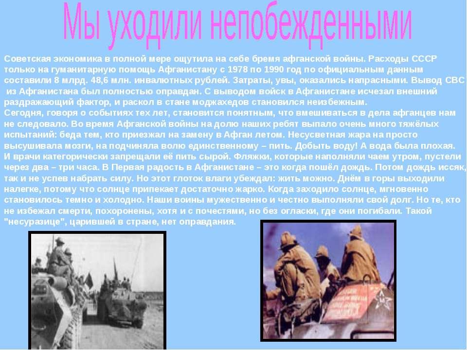 Советская экономика в полной мере ощутила на себе бремя афганской войны. Расх...