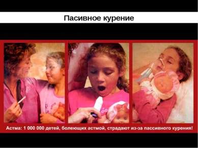 Пасивное курение