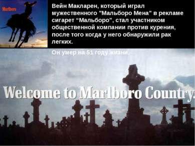 """Вейн Макларен, который играл мужественного """"Мальборо Мена"""" в рекламе сигарет ..."""