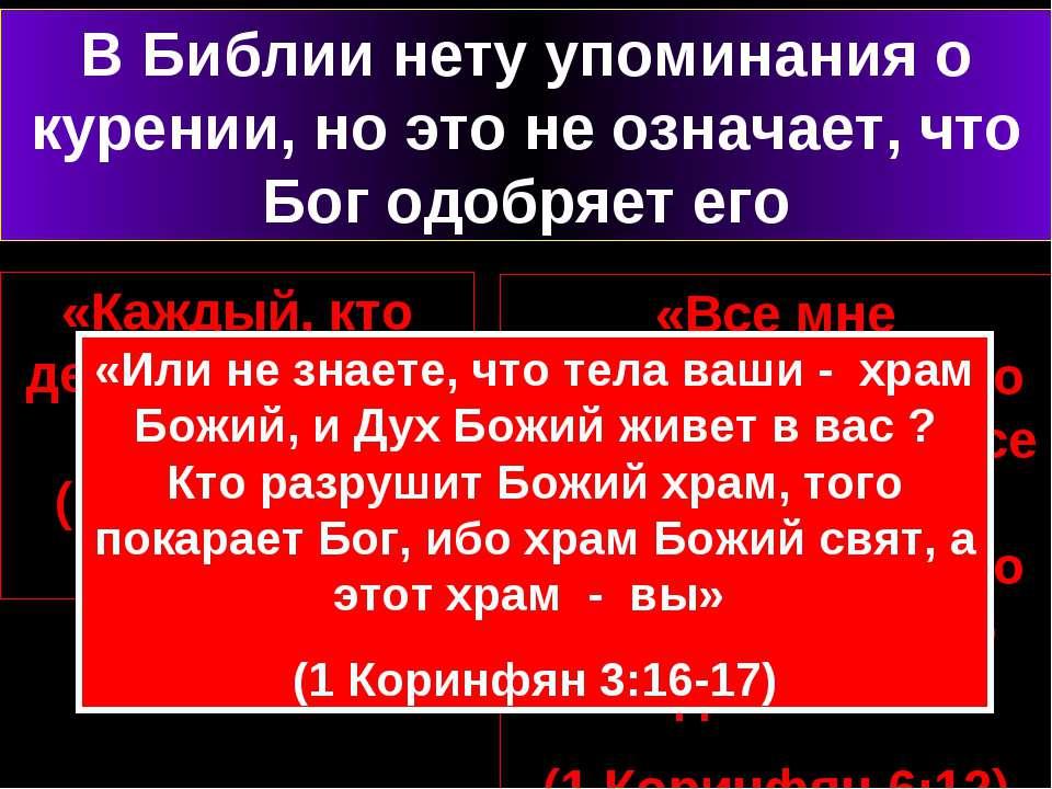 В Библии нету упоминания о курении, но это не означает, что Бог одобряет его ...