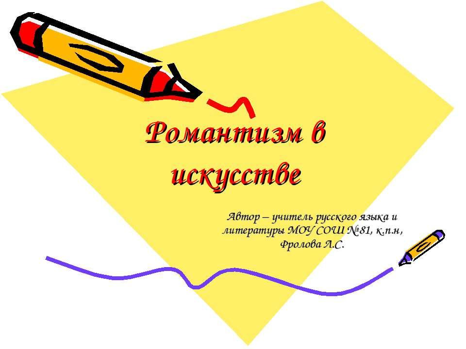 Романтизм в искусстве Автор – учитель русского языка и литературы МОУ СОШ № 8...