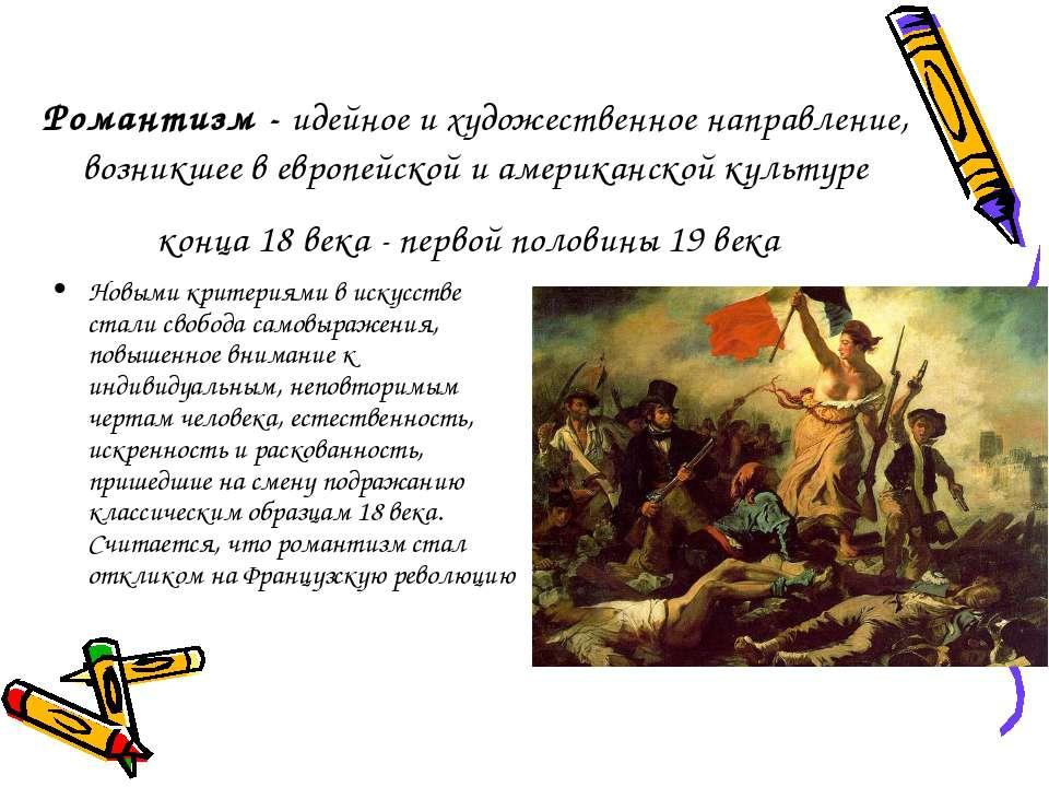 Романтизм - идейное и художественное направление, возникшее в европейской и а...