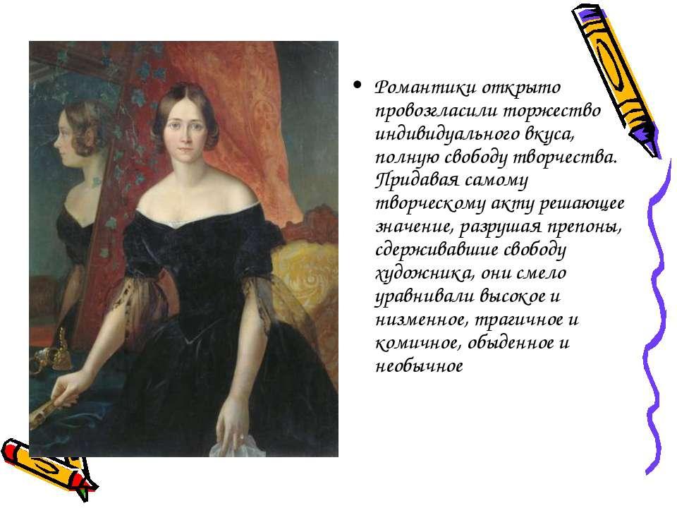 Романтики открыто провозгласили торжество индивидуального вкуса, полную свобо...