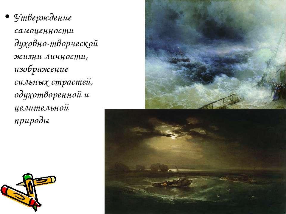 Утверждение самоценности духовно-творческой жизни личности, изображение сильн...