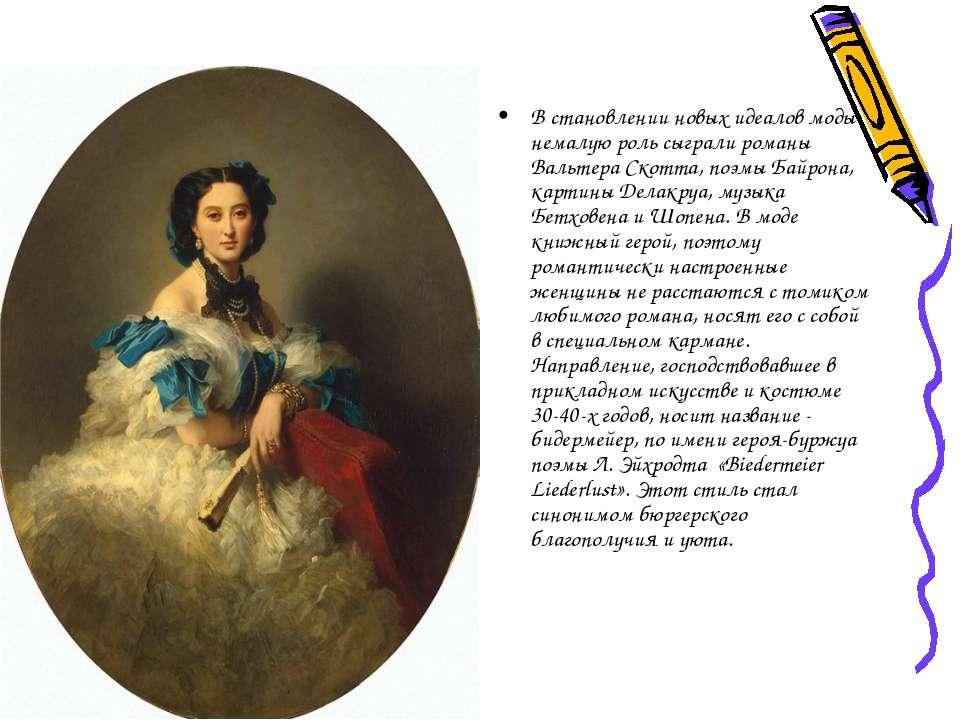 В становлении новых идеалов моды немалую роль сыграли романы Вальтера Скотта,...