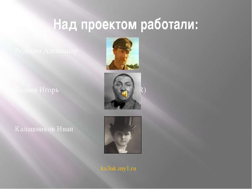 Над проектом работали: Редькин Александр (ka3ak) Балаев Игорь (STiciER) Калаш...