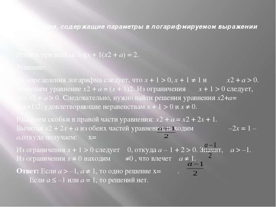 Уравнения, содержащие параметры в логарифмируемом выражении Решить при всех a...