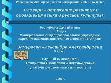 Районная научно-практическая конференция «Шаг в будущее» «Словари – отражение...
