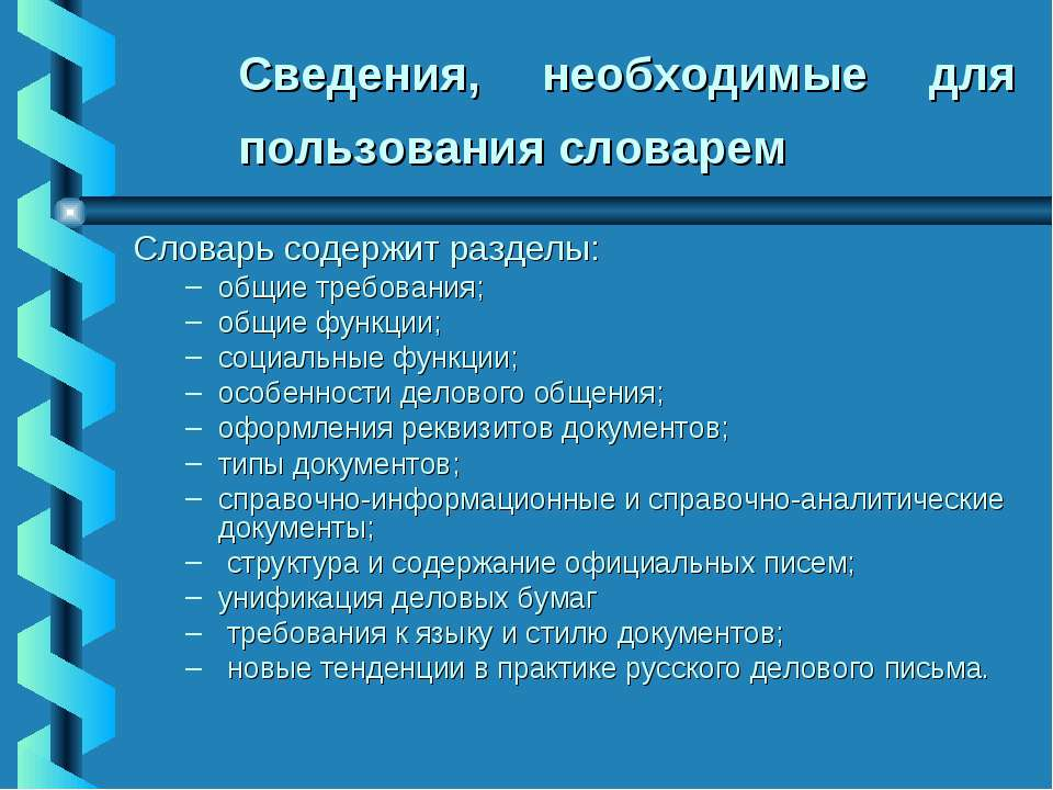 Сведения, необходимые для пользования словарем Словарь содержит разделы: общи...