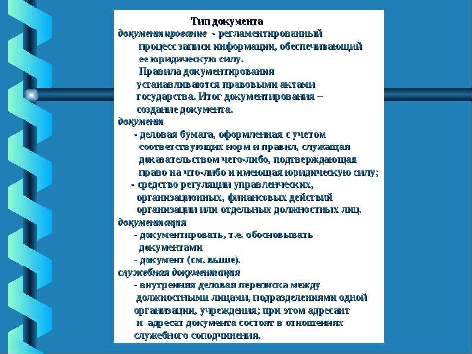 Тип документа документирование - регламентированный процесс записи информации...
