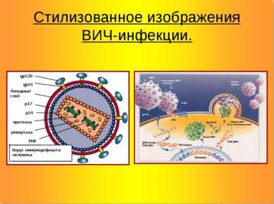 Стилизованное изображения ВИЧ-инфекции.