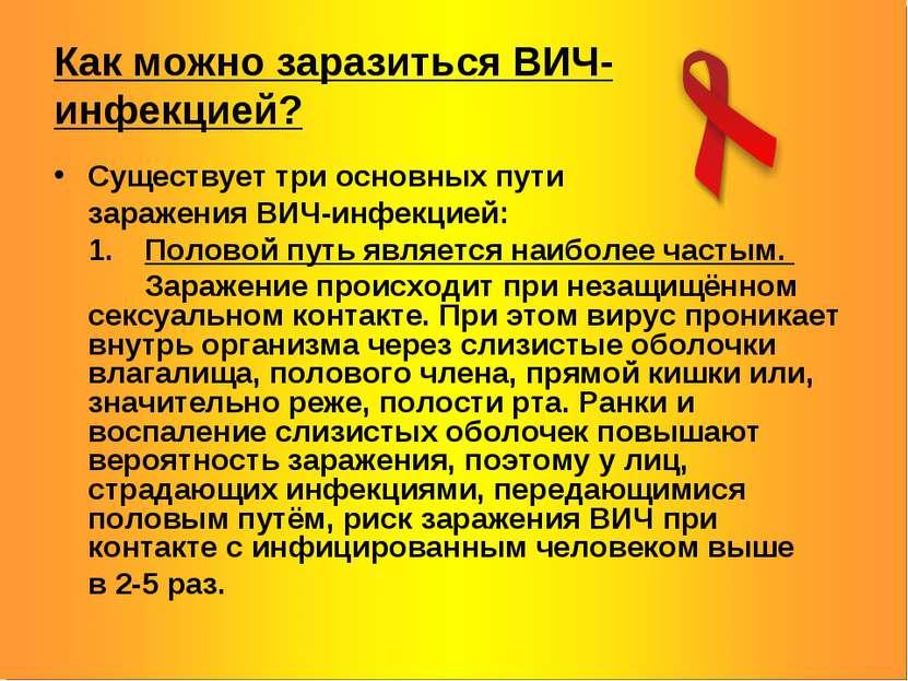 Как можно заразиться ВИЧ-инфекцией? Существует три основных пути заражения ВИ...