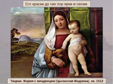 Его краски до сих пор ярки и свежи. Тициан. Мария с младенцем (Цыганская Мадо...