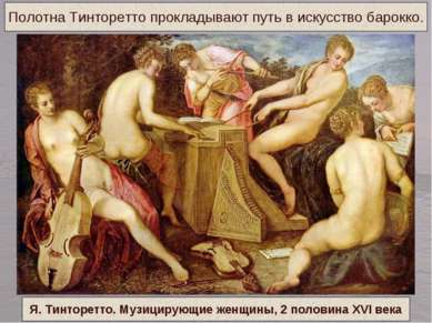 Полотна Тинторетто прокладывают путь в искусство барокко. Я. Тинторетто. Музи...