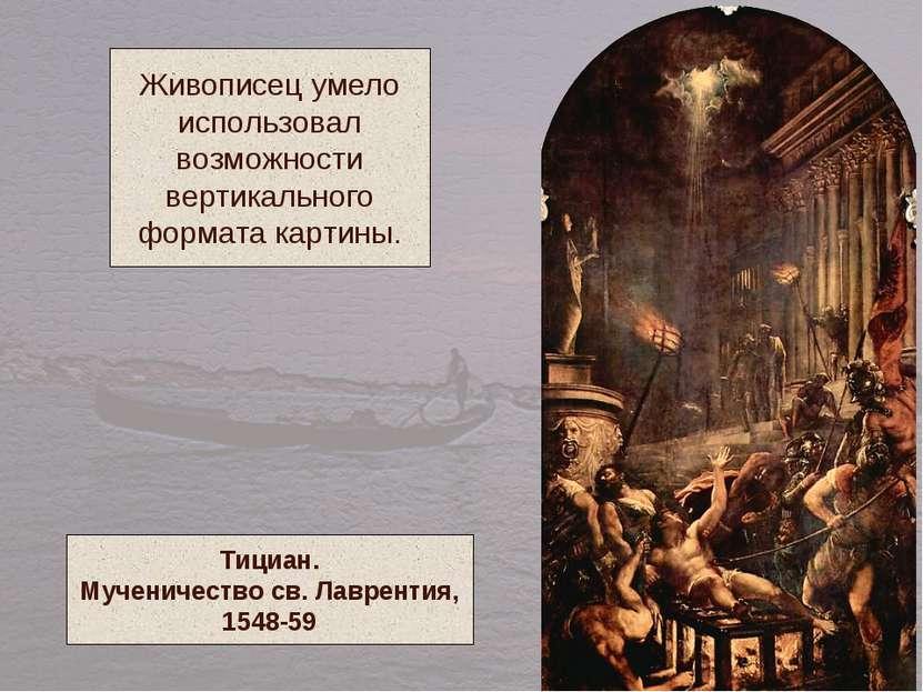 Живописец умело использовал возможности вертикального формата картины. Тициан...