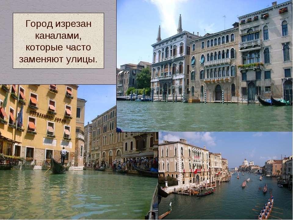 Город изрезан каналами, которые часто заменяют улицы.