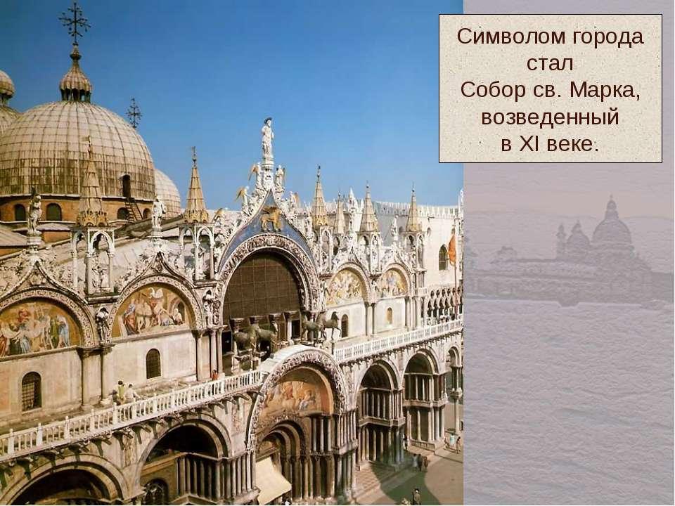 Символом города стал Собор св. Марка, возведенный в XI веке.