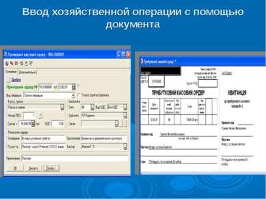 Ввод хозяйственной операции с помощью документа