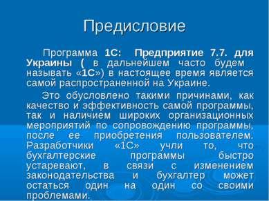 Предисловие Программа 1С: Предприятие 7.7. для Украины ( в дальнейшем часто б...