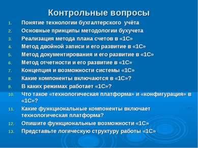 Контрольные вопросы Понятие технологии бухгалтерского учёта Основные принципы...