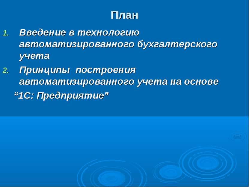 План Введение в технологию автоматизированного бухгалтерского учета Принципы ...