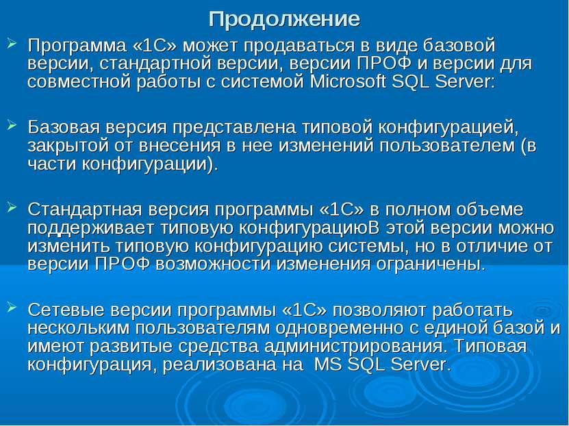 Продолжение Программа «1С» может продаваться в виде базовой версии, стандартн...