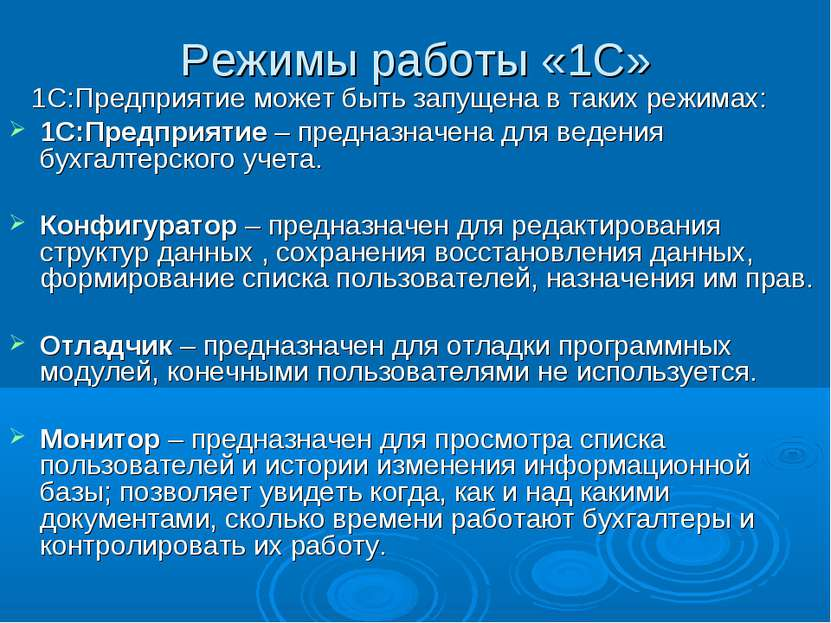Режимы работы «1С» 1С:Предприятие может быть запущена в таких режимах: 1С:Пре...