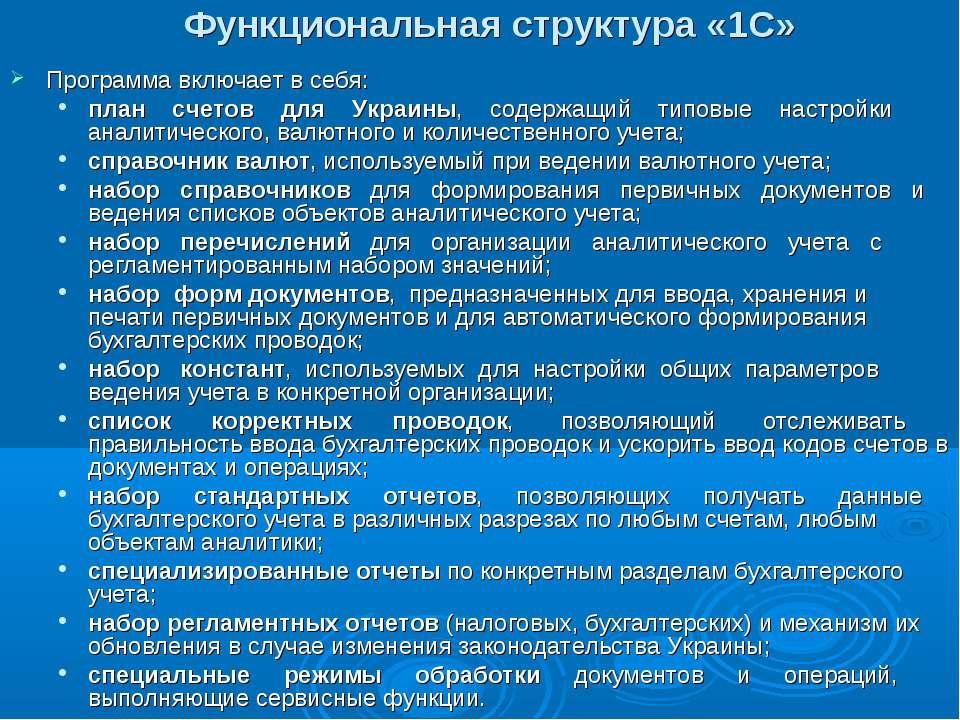 Функциональная структура «1С» Программа включает в себя: план счетов для Укра...