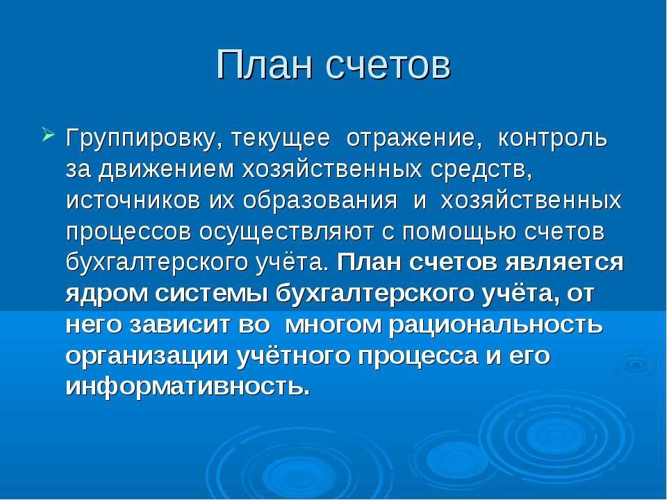 План счетов Группировку, текущее отражение, контроль за движением хозяйственн...