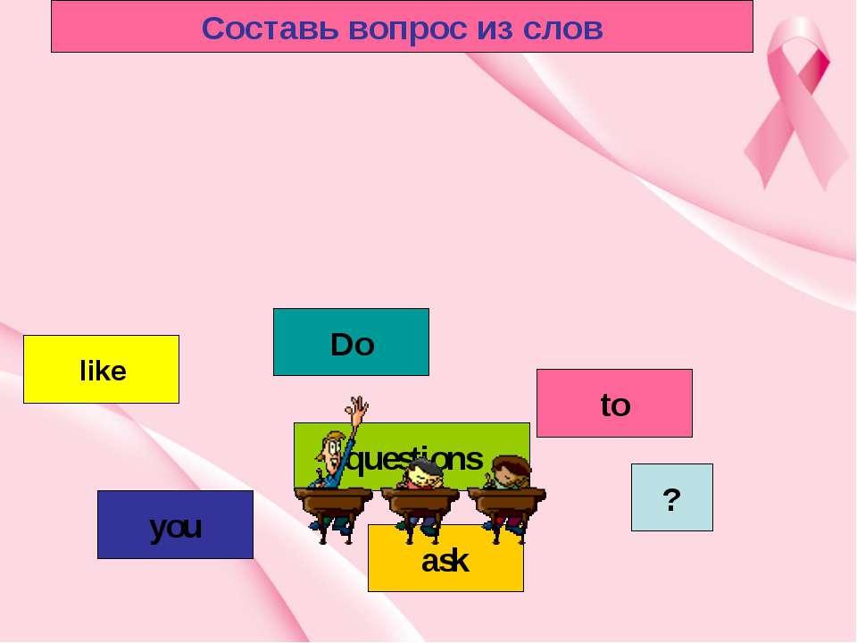 Куда игрушку спрятал? Где мишка мой – a bear? «Куда?» и «Где?» - по- русски, ...