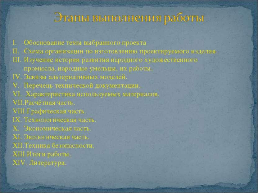 Обоснование темы выбранного проекта Схема организации по изготовлению проекти...