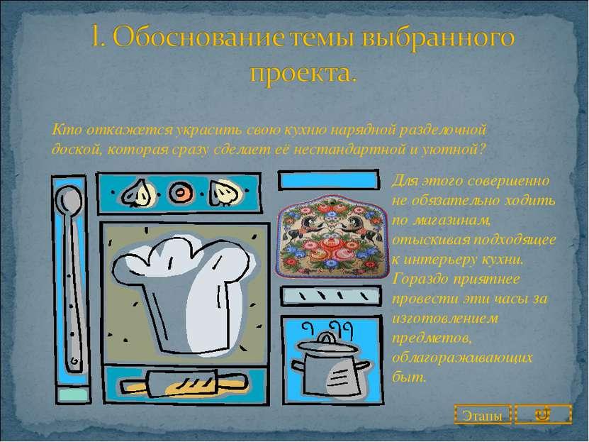 Кто откажется украсить свою кухню нарядной разделочной доской, которая сразу ...