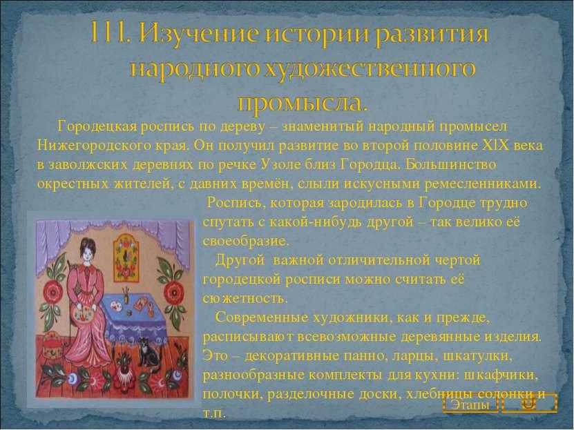 Городецкая роспись по дереву – знаменитый народный промысел Нижегородского кр...