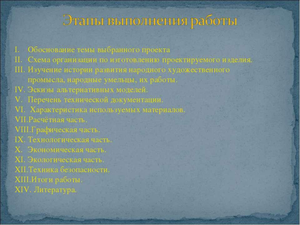 проекта Схема организации
