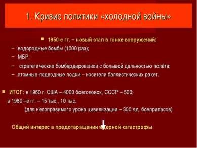 1. Кризис политики «холодной войны» 1950-е гг. – новый этап в гонке вооружени...