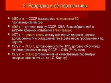 2. Разрядка и её перспективы 1950-е гг. – СССР сокращение численности ВС, про...