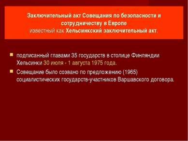 Заключительный акт Совещания по безопасности и сотрудничеству в Европе извест...