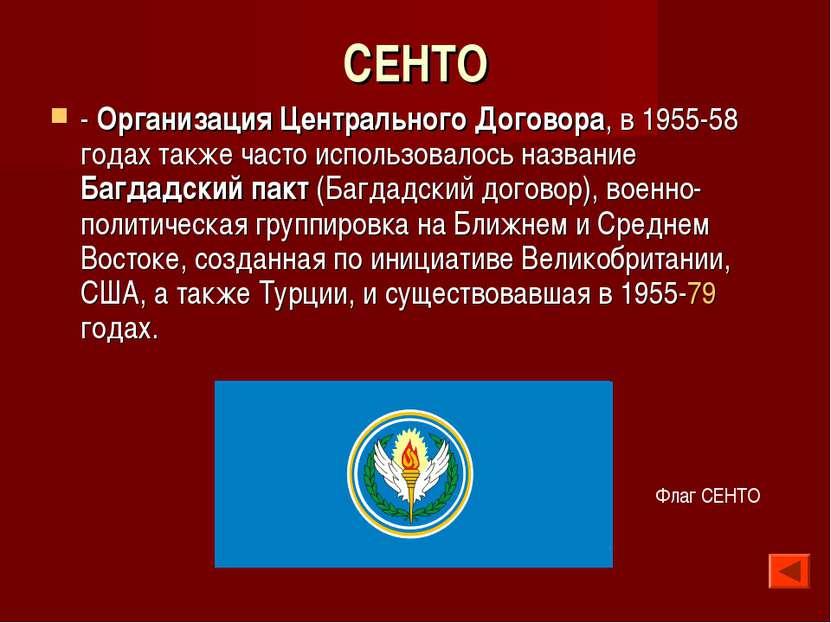 СЕНТО - Организация Центрального Договора, в 1955-58 годах также часто исполь...