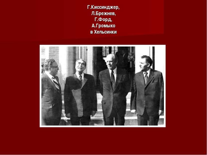 Г.Киссинджер, Л.Брежнев, Г.Форд, А.Громыко в Хельсинки