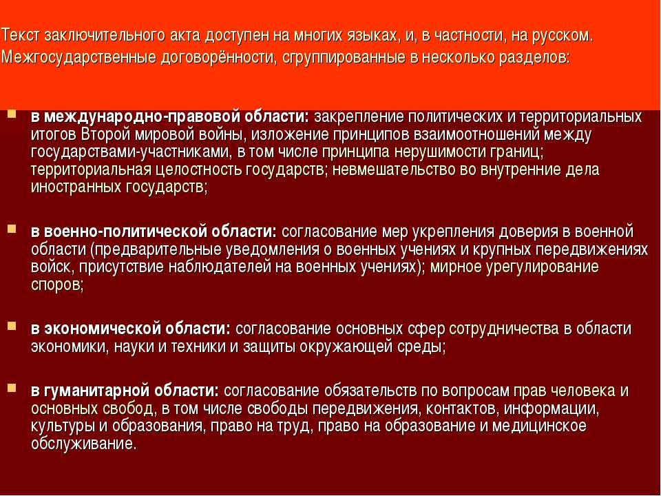 Текст заключительного акта доступен на многих языках, и, в частности, на русс...