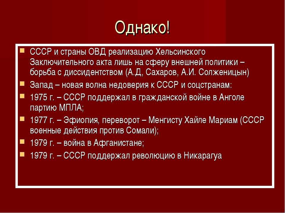Однако! СССР и страны ОВД реализацию Хельсинского Заключительного акта лишь н...