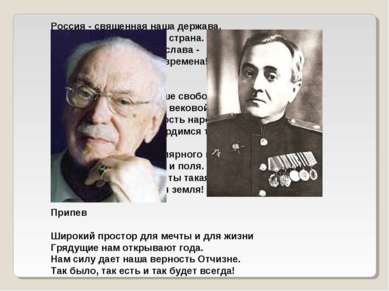 Россия - священная наша держава, Россия - любимая наша страна. Могучая воля, ...