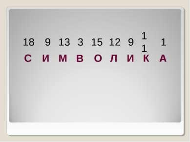 С И М В О Л И К А 18 9 13 3 15 12 9 11 1